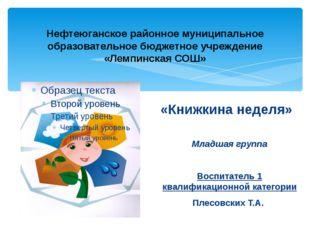 Нефтеюганское районное муниципальное образовательное бюджетное учреждение «Ле