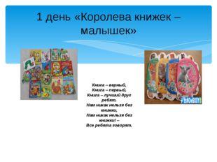 1 день «Королева книжек – малышек» Книга – верный, Книга – первый, Книга – лу
