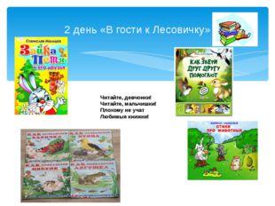Читайте, девчонки! Читайте, мальчишки! Плохому не учат Любимые книжки! 2 день