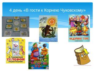 4 день «В гости к Корнею Чуковскому»