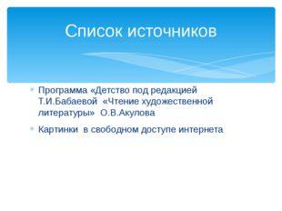 Список источников Программа «Детство под редакцией Т.И.Бабаевой «Чтение худож