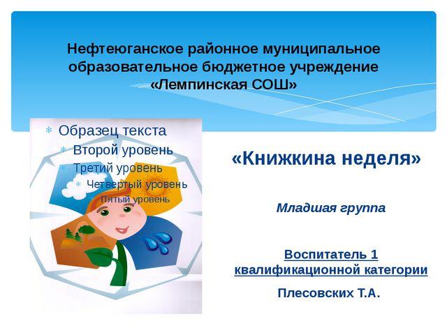 Нефтеюганское районное муниципальное образовательное бюджетное учреждение «Ле...