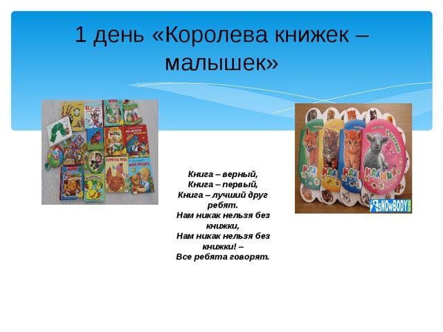 1 день «Королева книжек – малышек» Книга – верный, Книга – первый, Книга – лу...