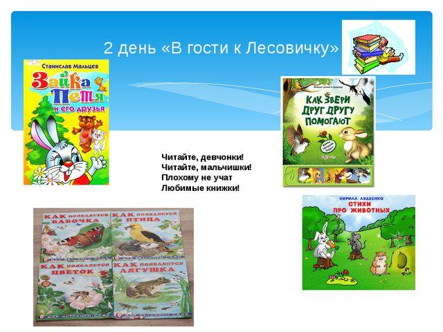 Читайте, девчонки! Читайте, мальчишки! Плохому не учат Любимые книжки! 2 день...