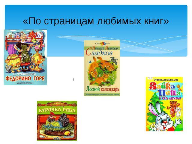 «По страницам любимых книг» !