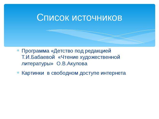 Список источников Программа «Детство под редакцией Т.И.Бабаевой «Чтение худож...