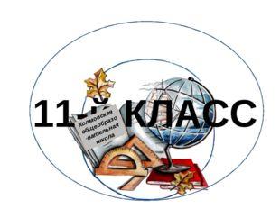 11-й КЛАСС Холмовская общеобразо-вательная школа
