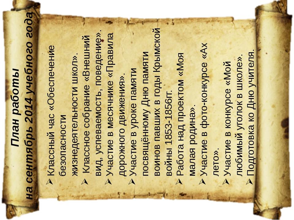 План работы на сентябрь 2014 учебного года Классный час «Обеспечение безопасн...