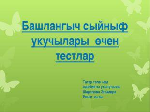 Башлангыч сыйныф укучылары өчен тестлар Татар теле һәм әдәбияты укытучысы Шар