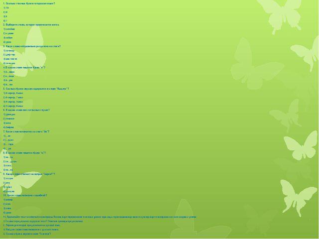 1. Сколько гласных букв в татарском языке? 1) 10 2) 8 3) 9 4) 7 2. Выберите с...
