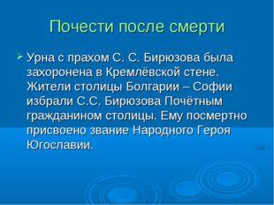Почести после смерти Урна с прахом С. С. Бирюзова была захоронена в Кремлёвск