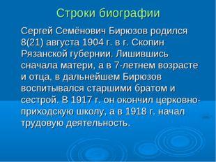 Строки биографии Сергей Семёнович Бирюзов родился 8(21) августа 1904 г. в г.