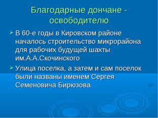 Благодарные дончане - освободителю В 60-е годы в Кировском районе началось ст
