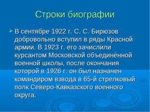 Строки биографии В сентябре 1922 г. С. С. Бирюзов добровольно вступил в ряды