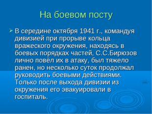 На боевом посту В середине октября 1941 г., командуя дивизией при прорыве кол