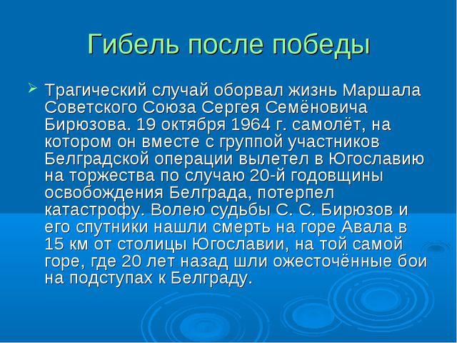 Гибель после победы Трагический случай оборвал жизнь Маршала Советского Союза...