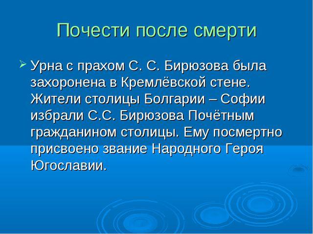 Почести после смерти Урна с прахом С. С. Бирюзова была захоронена в Кремлёвск...