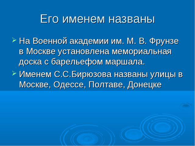 Его именем названы На Военной академии им. М. В. Фрунзе в Москве установлена...