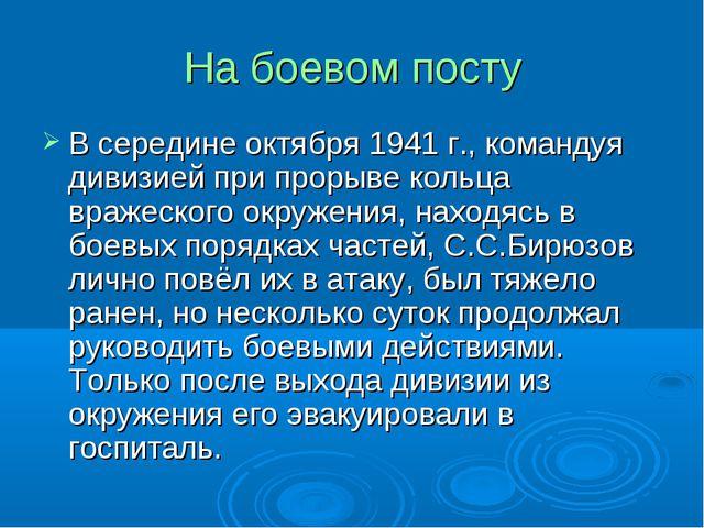 На боевом посту В середине октября 1941 г., командуя дивизией при прорыве кол...