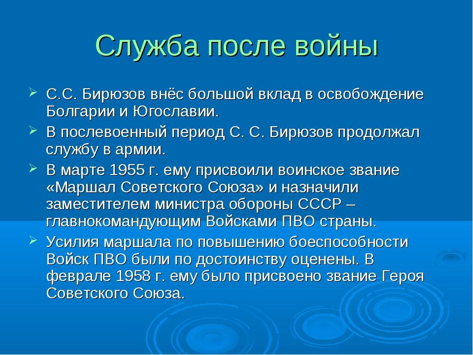 Служба после войны С.С. Бирюзов внёс большой вклад в освобождение Болгарии и...