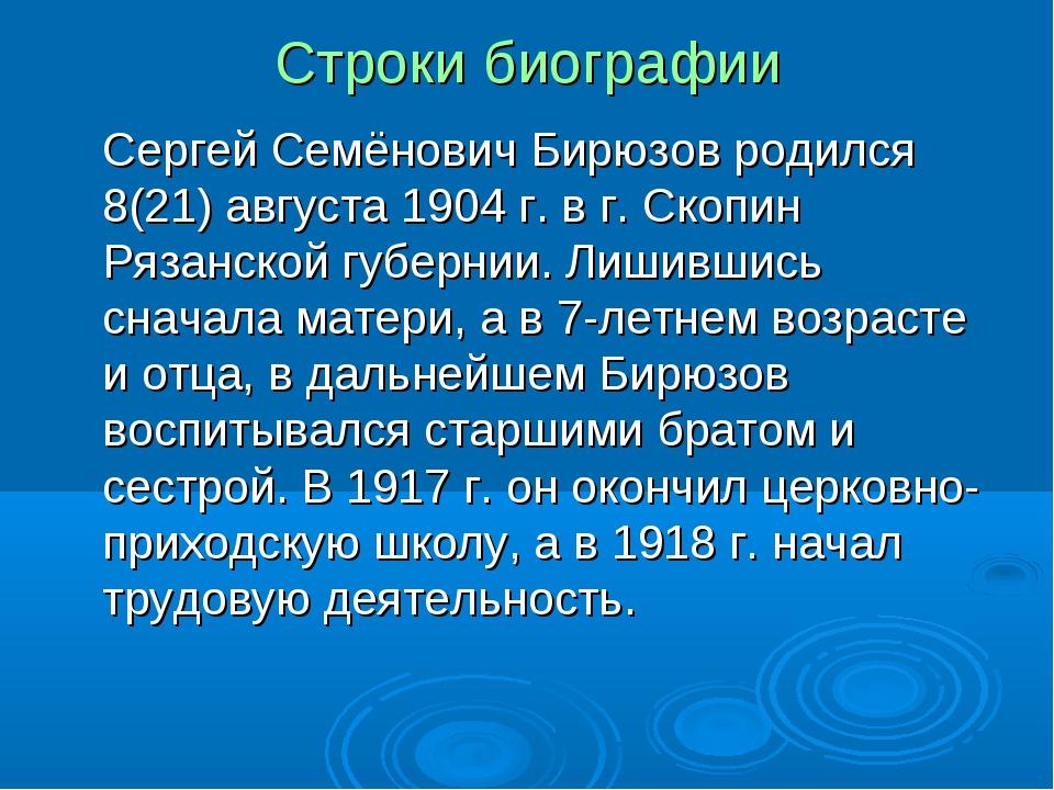 Строки биографии Сергей Семёнович Бирюзов родился 8(21) августа 1904 г. в г....