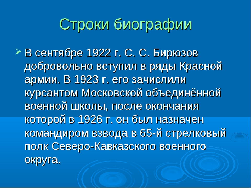 Строки биографии В сентябре 1922 г. С. С. Бирюзов добровольно вступил в ряды...