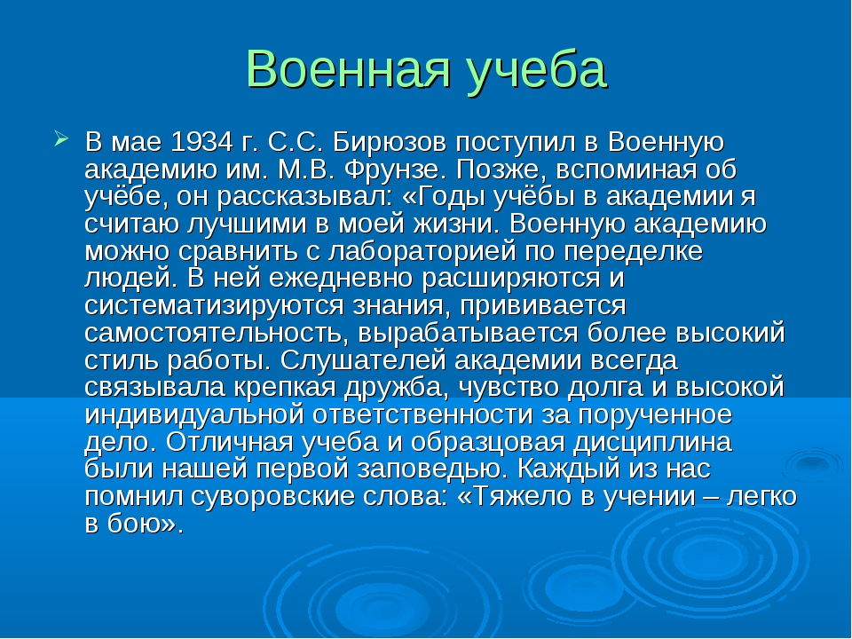 Военная учеба В мае 1934 г. С.С. Бирюзов поступил в Военную академию им. М.В....