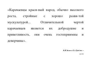 «Карачаевцы красивый народ, обычно высокого роста, стройные с хорошо развит