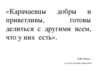 «Карачаевцы добры и приветливы, готовы делиться с другими всем, что у них ест