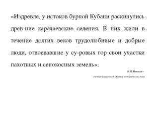 «Издревле, у истоков бурной Кубани раскинулись древние карачаевские селения.