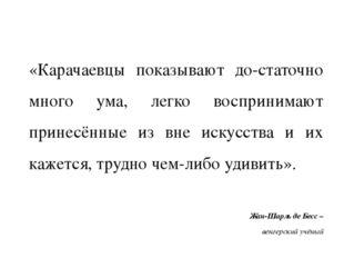 «Карачаевцы показывают достаточно много ума, легко воспринимают принесённые