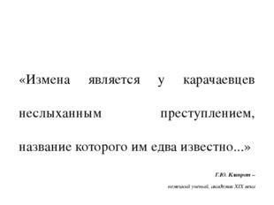 «Измена является у карачаевцев неслыханным преступлением, название которого и