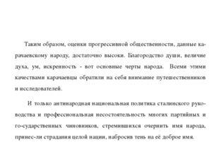 Таким образом, оценки прогрессивной общественности, данные карачаевскому на