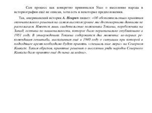 Сам процесс как конкретно принимался Указ о выселение народа в историографии