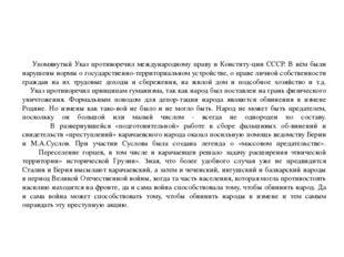 Упомянутый Указ противоречил международному праву и Конституции СССР. В нём