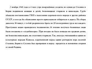 2 ноября 1943 года в 4 часа утра вооружённые солдаты по команде Сталина и Б