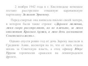 2 ноября 1942 года в г. Кисловодске немецкое гестапо расстреляло отважную ка
