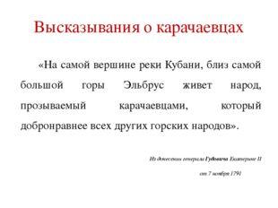 Высказывания о карачаевцах «На самой вершине реки Кубани, близ самой большой