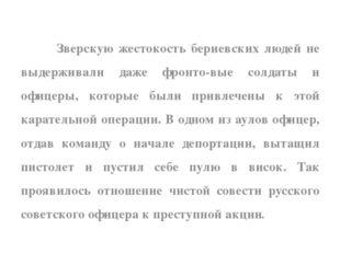 Зверскую жестокость бериевских людей не выдерживали даже фронтовые солдаты