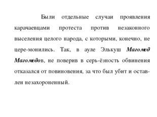 Были отдельные случаи проявления карачаевцами протеста против незаконного вы