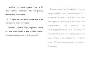 1 ноября 1943 года в течение суток в 53 аула Карачая поступило 117 похоронок