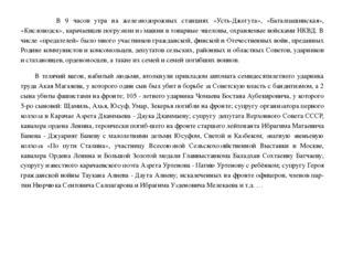 В 9 часов утра на железнодорожных станциях «Усть-Джегута», «Баталпашинская»,