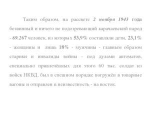 Таким образом, на рассвете 2 ноября 1943 года безвинный и ничего не подозрев
