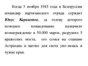 Когда 5 ноября 1943 года в Белоруссии командир партизанского отряда сержант