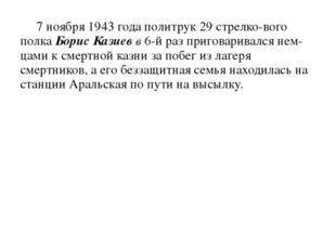 7 ноября 1943 года политрук 29 стрелкового полка Борис Казиев в 6-й раз при