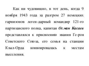 Как ни чудовищно, в тот день, когда 9 ноября 1943 года за разгром 27 немецки