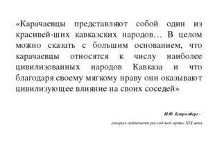 «Карачаевцы представляют собой один из красивейших кавказских народов… В цел