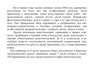 Уже в первые годы ссылки, начиная с весны 1944 года, карачаевцы расселённые
