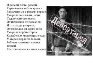 И редели ряды, редели - Карачаевцев и балкарцев - Разлученных с горами горцев