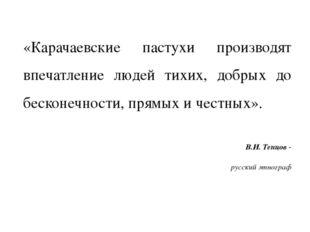 «Карачаевские пастухи производят впечатление людей тихих, добрых до бесконечн